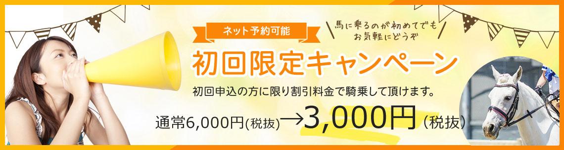 初回限定キャンペーン 初回申込の方に限り割引料金で騎乗して頂けます。 ネット予約可能 通常6,480円→3,240円