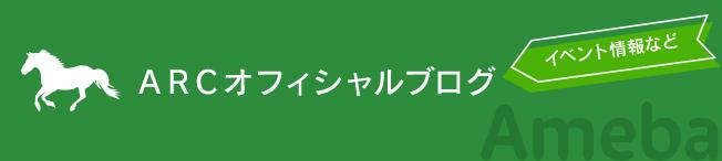 ARCオフィシャルブログ