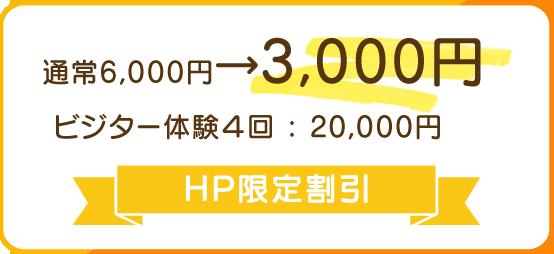 HP割料金 6,000円→3,000円 ビジター体験4回→20,000円