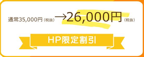 HP割料金 37,800円→28,080円