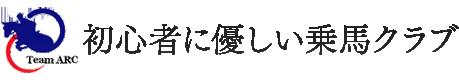 乗馬のことなら愛知県豊山町のARC空港乗馬クラブにお越しください。初心者から上級者まで楽しめる乗馬倶楽部です。
